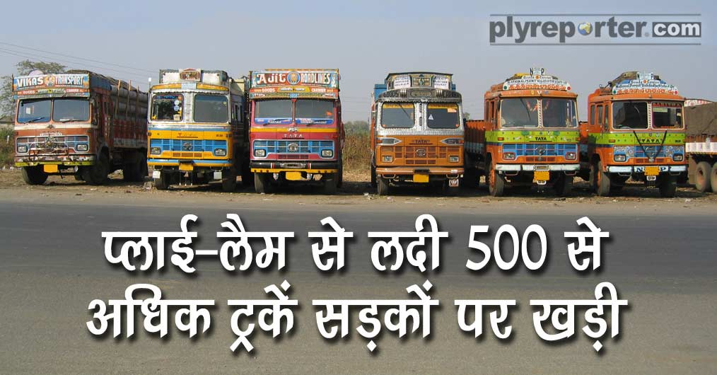 20200428225915_Page-40_ABOVE_500_TRUCKS_hindi.jpg