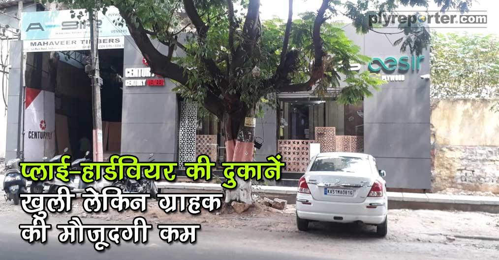 20200508010156_Ply-hardware-shops-open-hindi.jpg