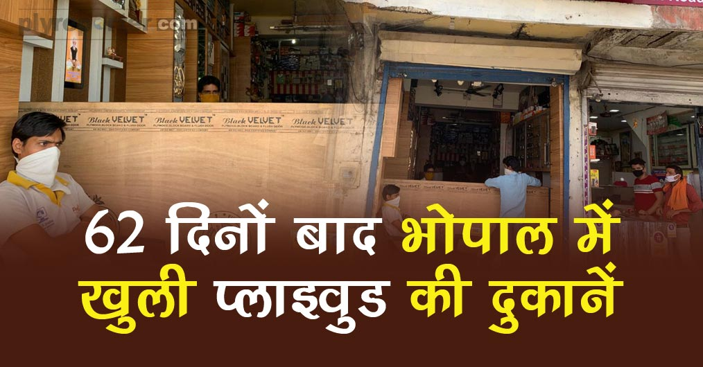 Plywood shops open in Bhopal after 62 days