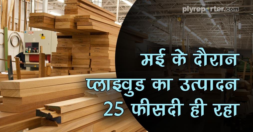 20200623053935_Manufacturing-hindi.jpg