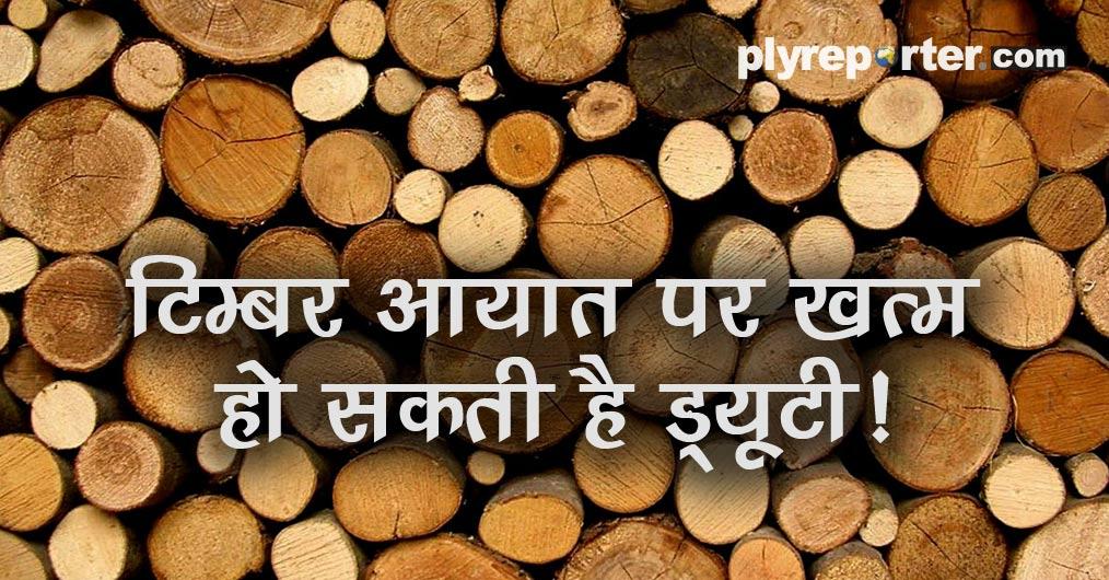 20200724053452_timber-logs.jpg