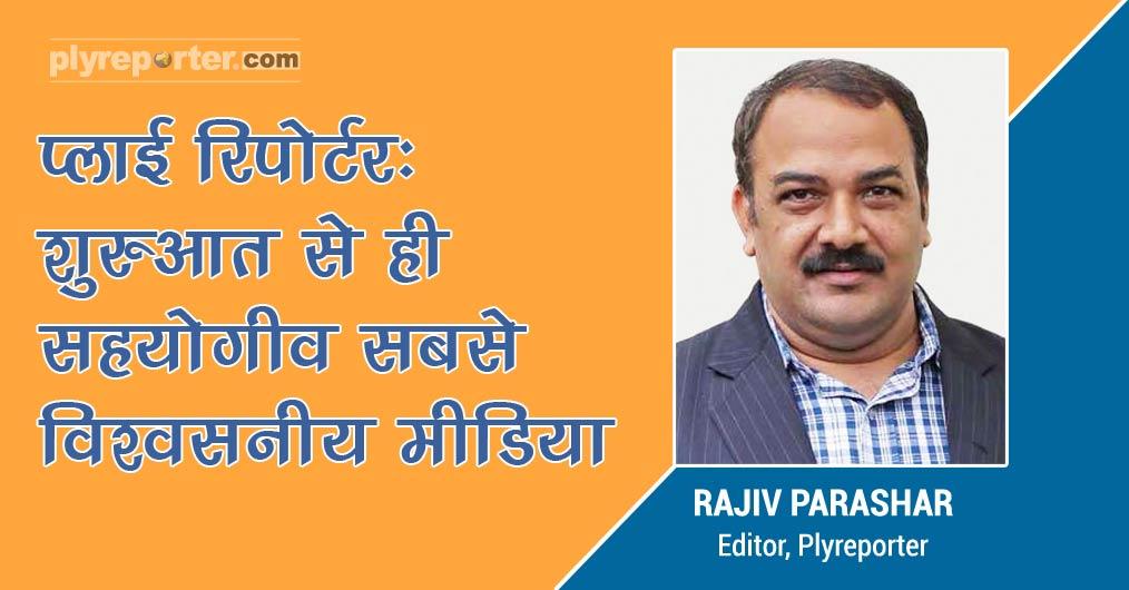 20201017025205_Apni-Baat-Rajeev-Sir.jpg