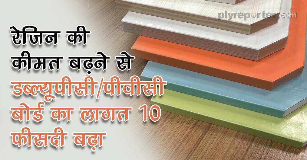 20201020011718_High-PVC-Resin-Pushes-WPC2.jpg