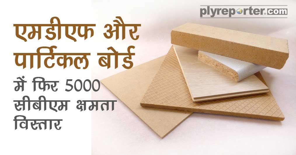 20201208041655_36-MDF-PARTICLE-BOARD-hindi.jpg