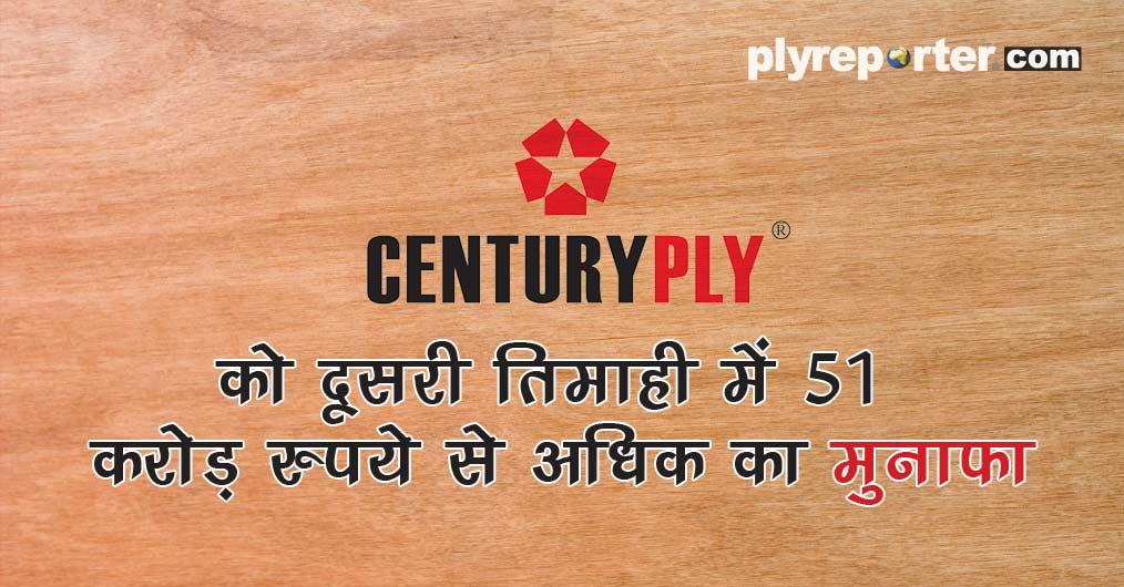 20201211234655_68_century_ply_hindi.jpg