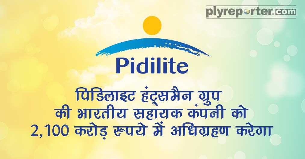 20201211235039_90-PIDILITE-TO-ACQUIRE_hindi.jpg