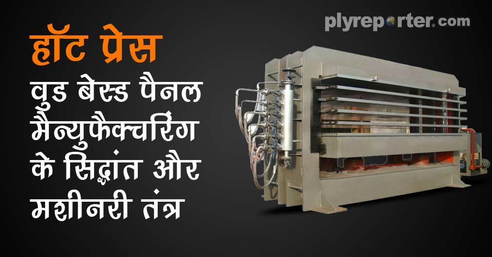 20210108025941_225-HOT-PRESSING_Hindi.jpg