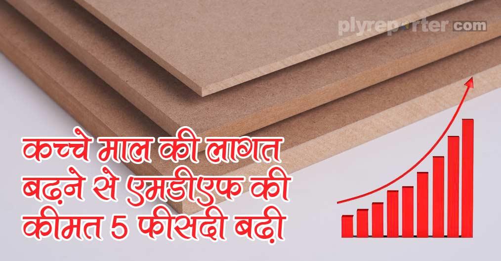 20210119234018_38-MDF-PRICE-RISE-hindi.jpg