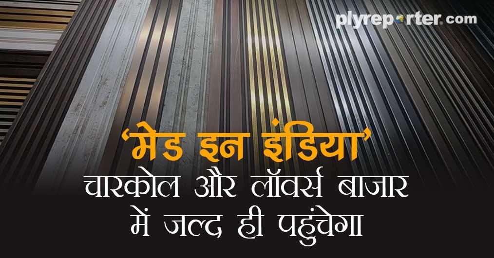 20210224033211_48-MADE-IN-INDIA-hindi.jpg