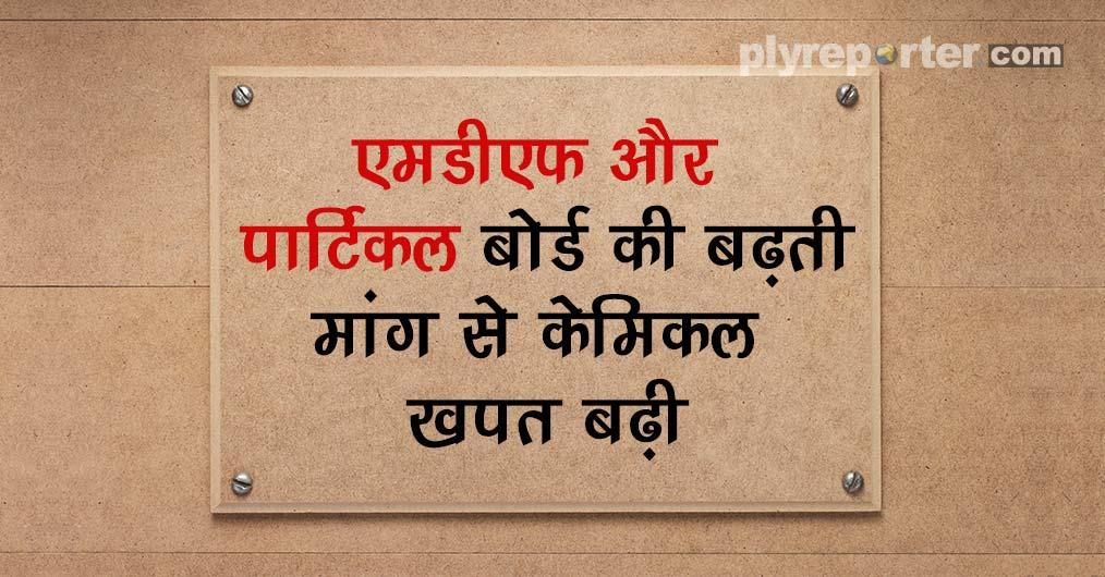 20210318051011_44-RISING-MDF_hindi.jpg