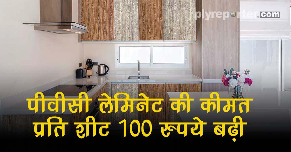20210323040519_48-PVC-LAM_hindi-(1).jpg