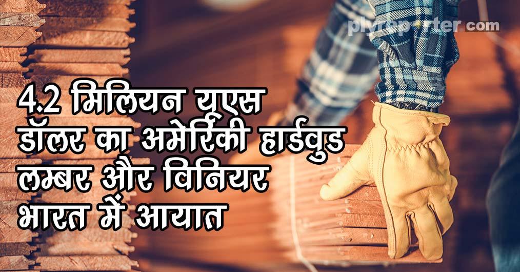 20210323040645_60-INDIA-RECEIVES_hindi.jpg