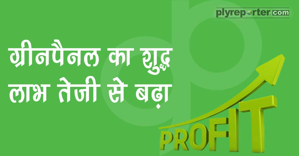 20210405025750_114-Greenpanel_hindi.jpg