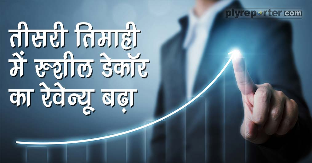 20210405030053_118-Top-RUSHIL-DECOR_hindi.jpg