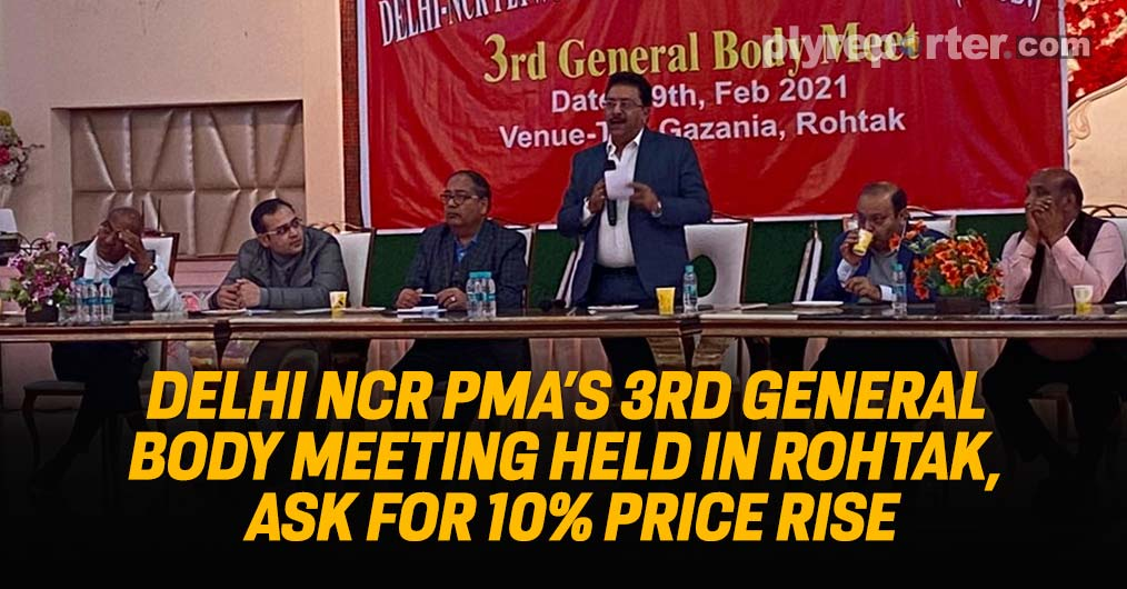 DELHI NCR PMA'S 3RD GENERAL BODY MEETING HELD IN ROHTAK, ASK FOR 10% PRICE RISE