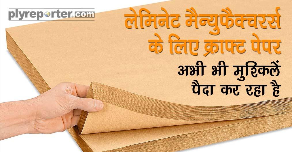 20210413050403_38-KRAFT-PAPER-hindi.jpg