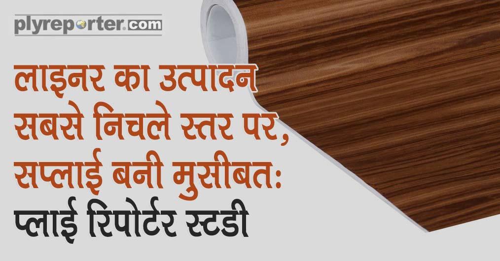20210417025113_44-LINER-LAMINATES-hindi.jpg
