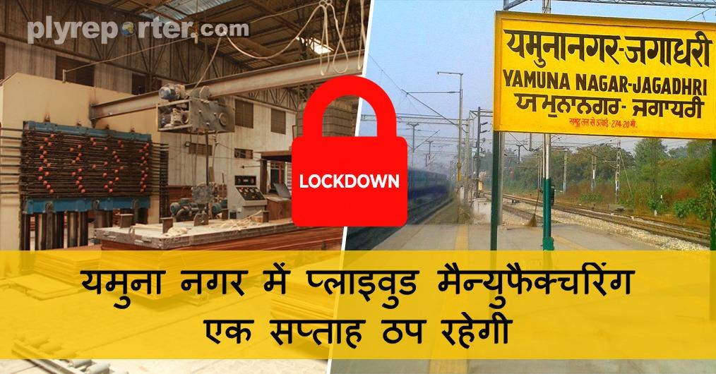 20210503085155_yamunanagar-lockdown.jpeg