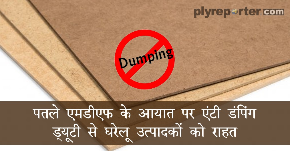 20210505030623_thin-mdf-anti-dumping.jpeg