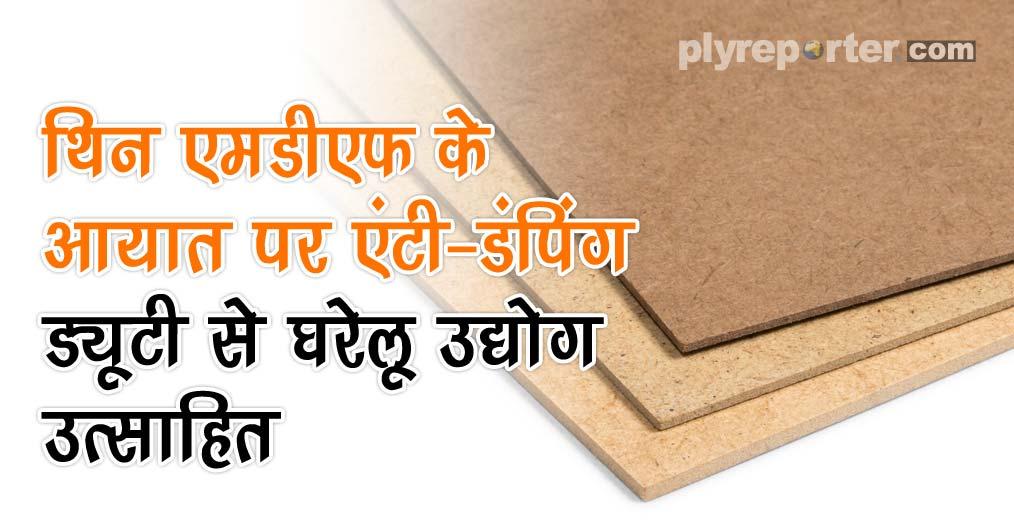 20210531042403_42-ANTI-DUMPING-DUTY-ON-hindi.jpg
