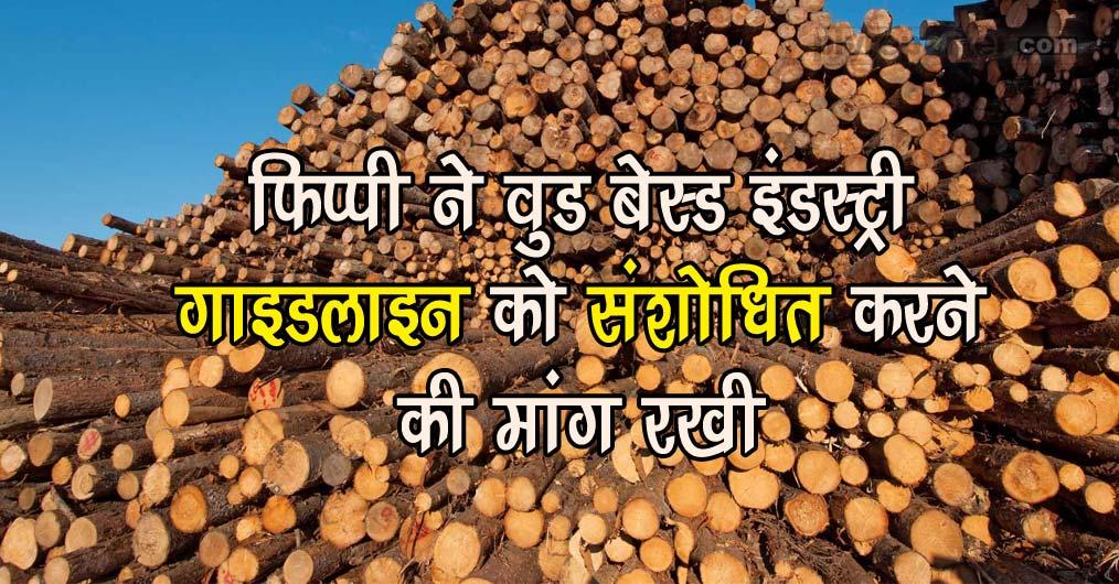 20210531042555_62-FIPPI-SEEKS-TO-hindi.jpg