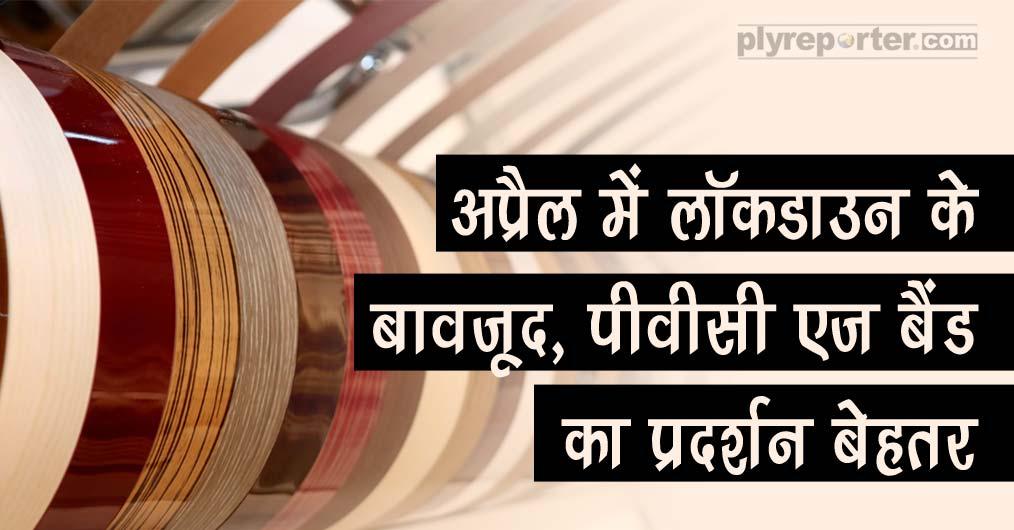 20210531042743_48-PVC-EDGE-BAND-hindi.jpg
