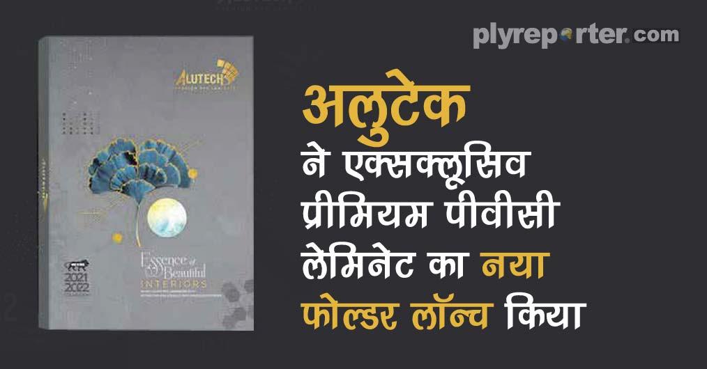 20210609041813_110-ALUTECH-LAUNCHES-hindi.jpg