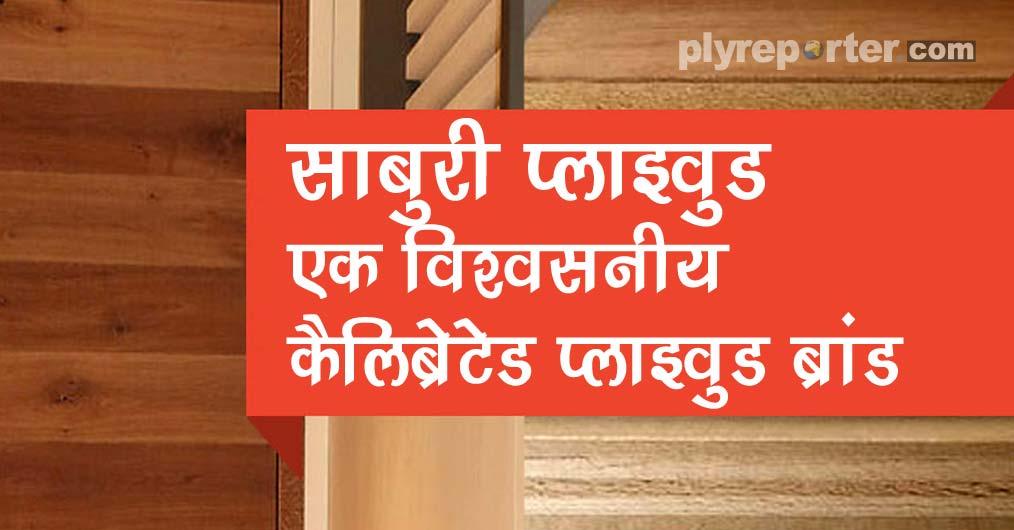 20210609041836_112-SABURI-PLYWOOD--hindi.jpg