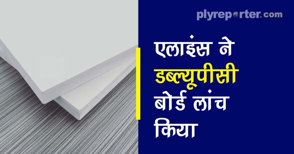 20210609041929_108-WPC-board-hindi.jpg