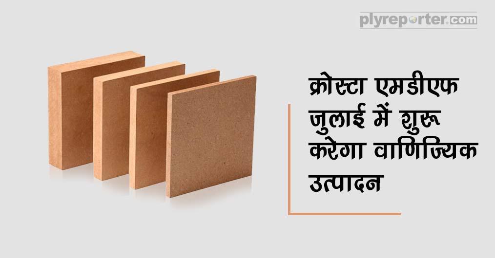 20210609042119_92-CROSTA-MDF-hindi---Copy.jpg