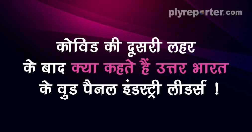 20210716031321_198-VOICES-FROM-NORTH-INDIA-hindi.jpg
