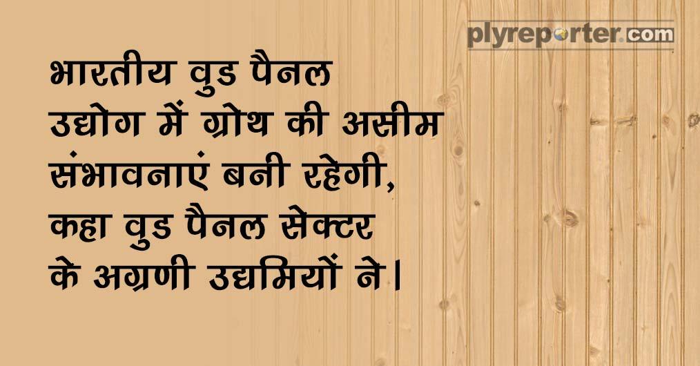 20210718232327_128--Wood-panel---hindi-(1).jpg