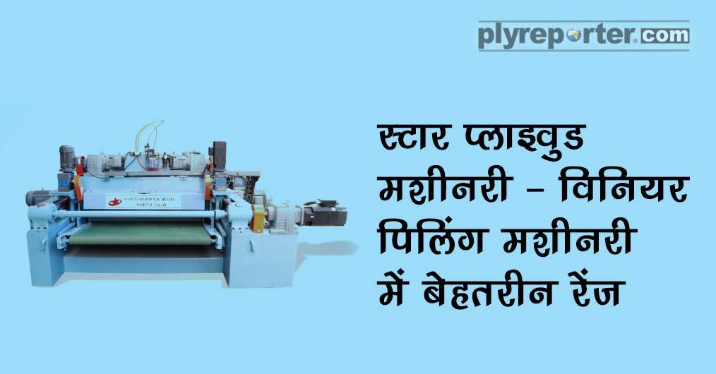 20210718232423_118-STAR-PLYWOOD-hindi-(1).jpg