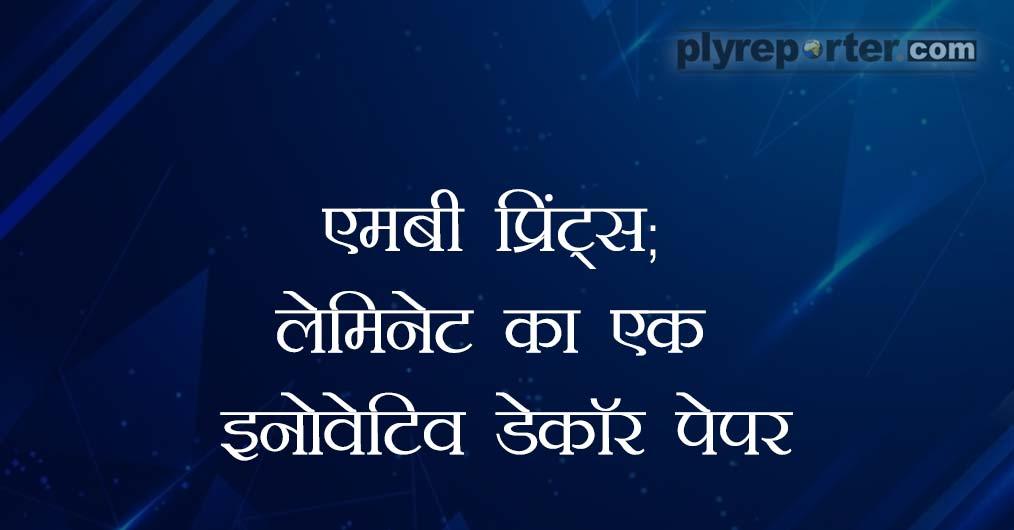 20210718234423_112-MBEE-PRINTS-hindi-(1).jpg