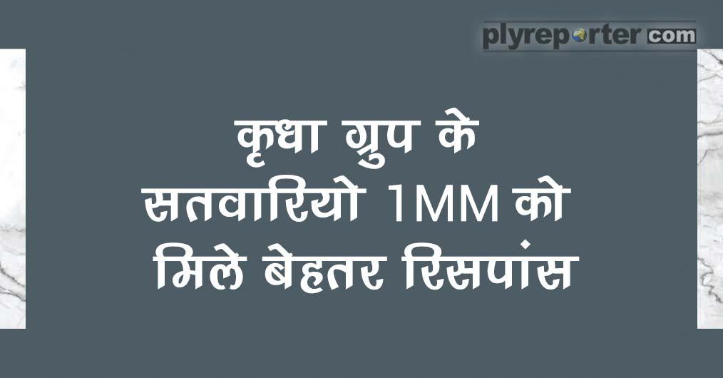 20210718234713_116-Satvario-hindi-(1).jpg