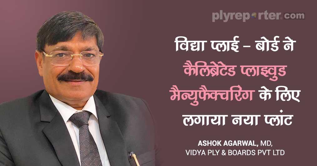 20210818045546_76-VIDYA-PLY-hindi.jpg