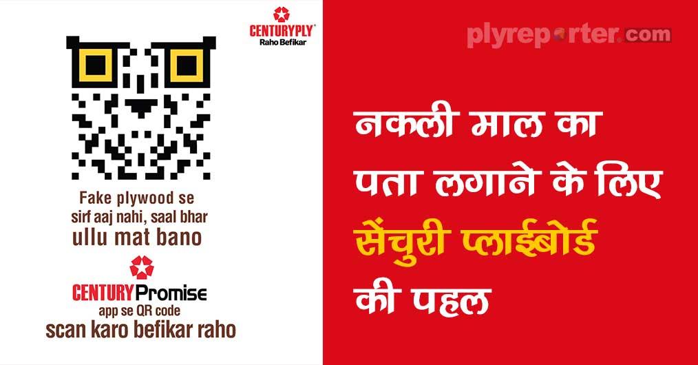 20210818045821_70-CENTURY-PLYBOARDS-hindi.jpg