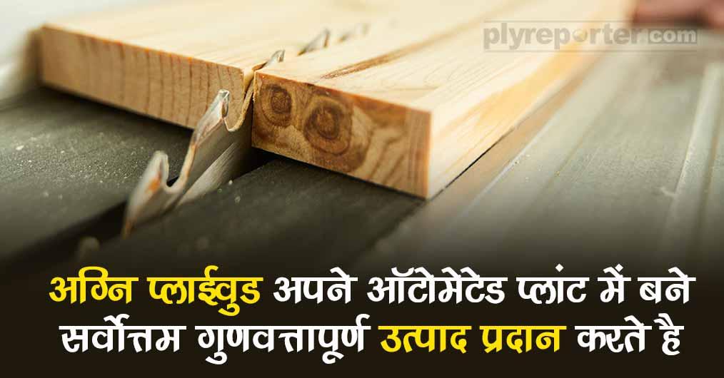 20210823025753_80-AGNI-PLYWOOD-hindi.jpg