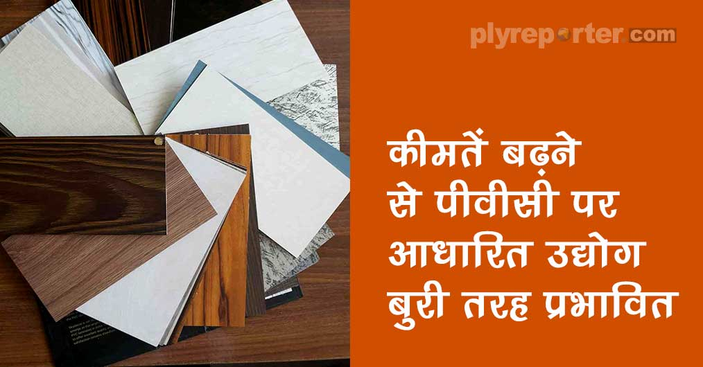 20210907031522_38-PVC-BASED-INDUSTRY-hindi.jpg