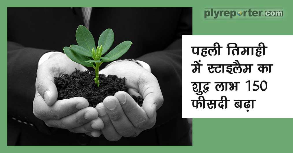 20210909231624_72-STYLAM-NET-PROFIT-hindi.jpg