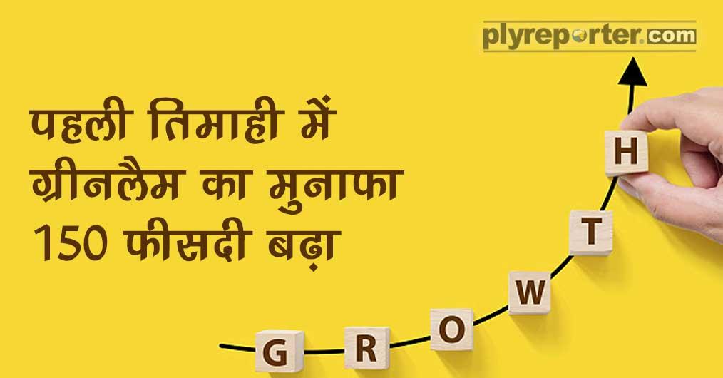 20210909232504_70-GREENLAM-PROFIT-hindi.jpg
