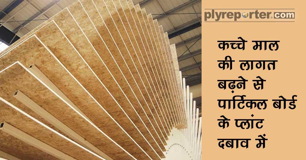 20210909235057_56-PARTICLE-BOARD-hindi.jpg
