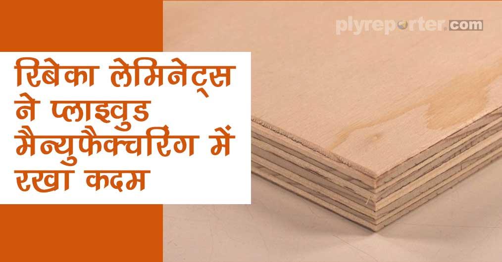 20210913014016_116-REBECCA-LAMINATES-hindi.jpg