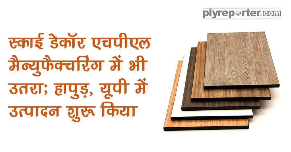 20210913014056_118-SKYDECOR-NOW-IN-hindi.jpg