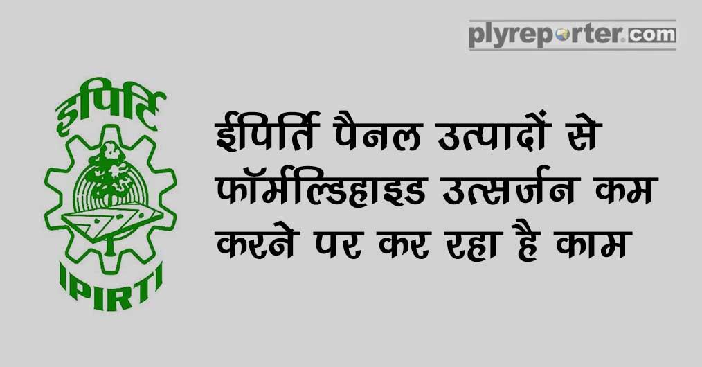 20211012035428_54-IPIRTI-WORKS-ON-hindi.jpg