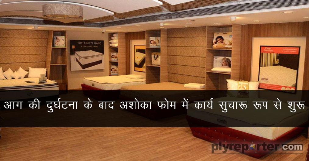 Ashoka-Foam-hindi (1).jpg