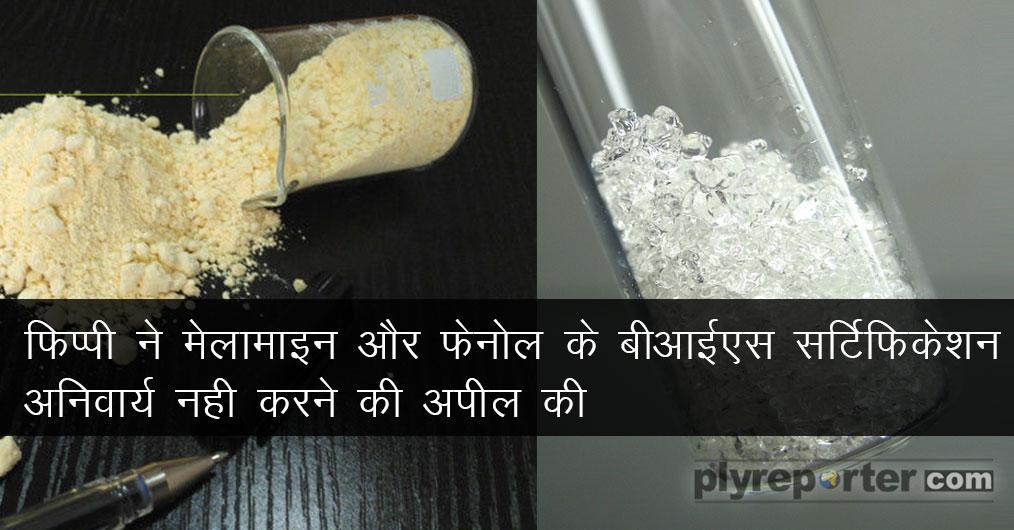 FIPPIphenol-hindi.jpg
