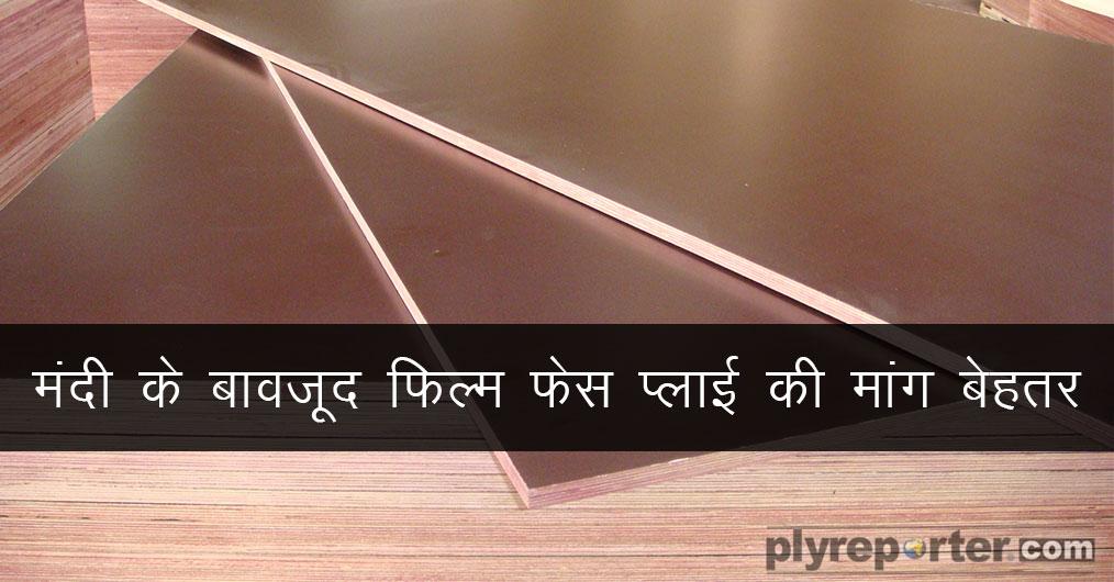 Filmfacedplywood-hindi.jpg