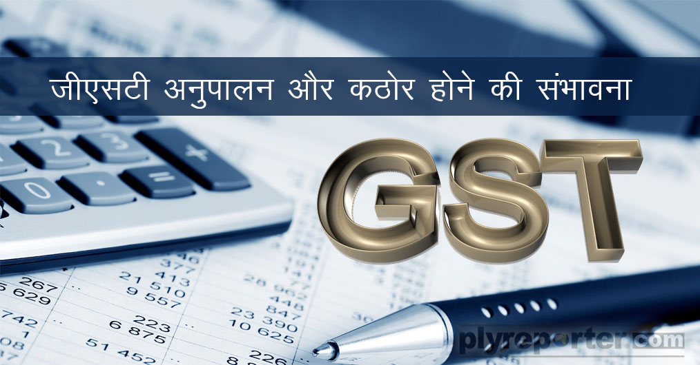 GST Compliance Likely-hindi.jpg