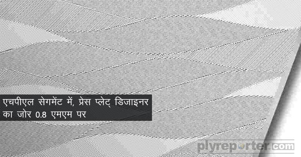 HPL-Press-Plate-hindi.jpg